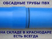 Обсадные трубы на складе в наличии