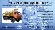 Бурение артезианских скважин круглый год по Калужской области и по Мос