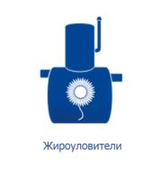 Жироуловитель (ЛОС-Ж)