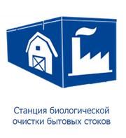 Станция биологической очистки бытовых стоков